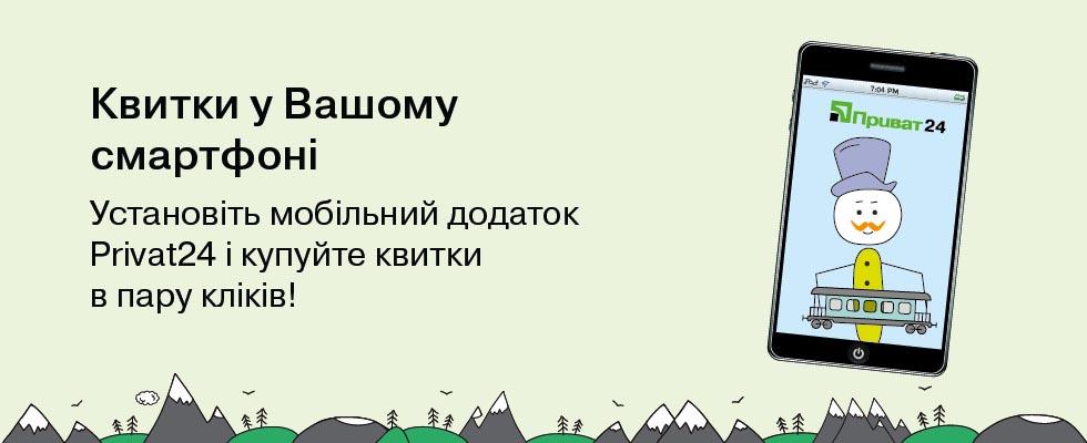 1mobua-24-980x400-ua-01