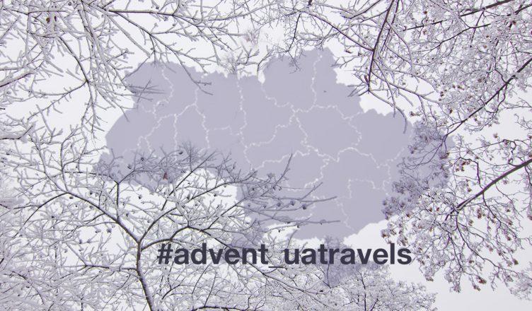 advent_uatravels