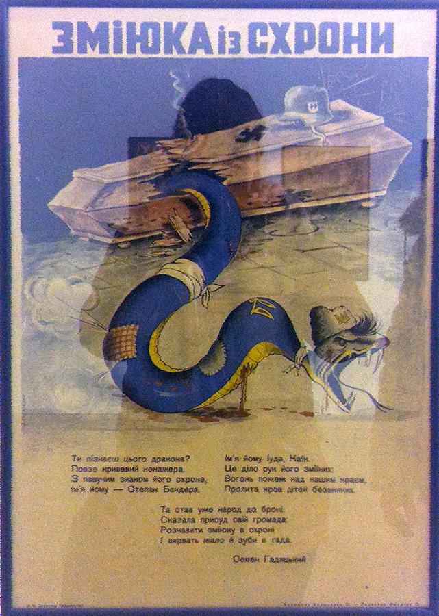 Зміюка зі схрони