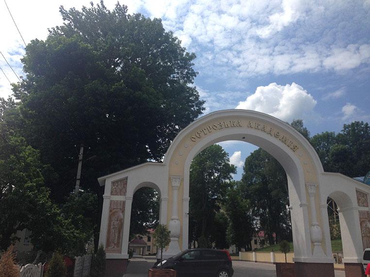 брама сучасної Острозької академії
