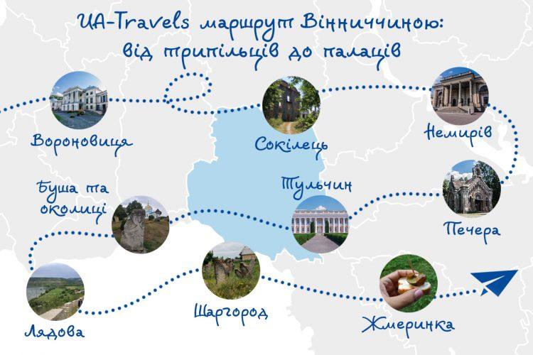 UA-Travels маршрут Вінниччиною: від трипільців до палаців
